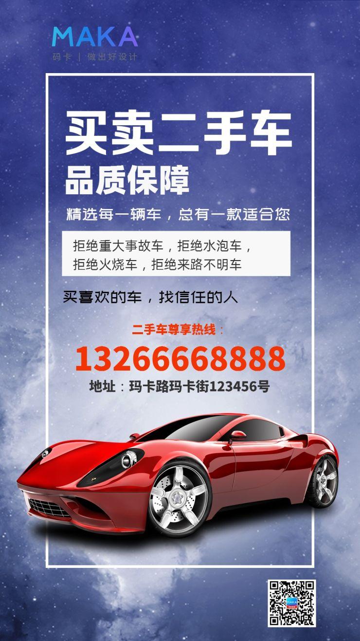 买卖二手车宣传,二手车交易海报