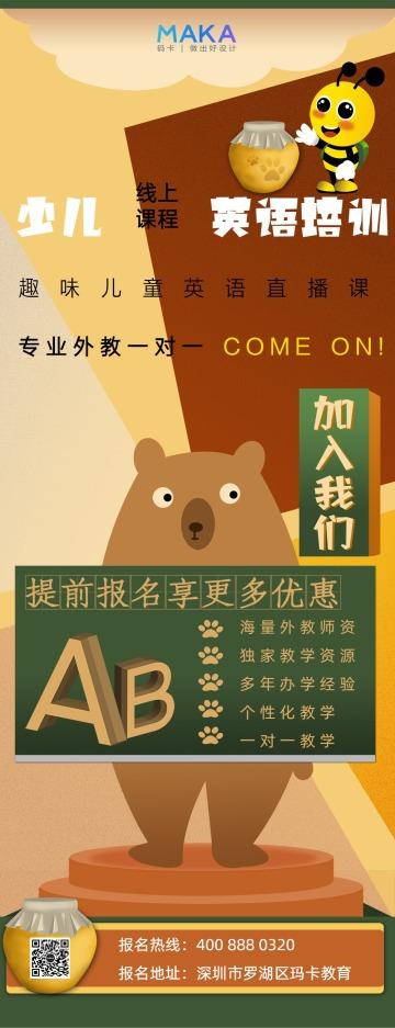 清新可爱英语培育机构少儿教学线上招生海报