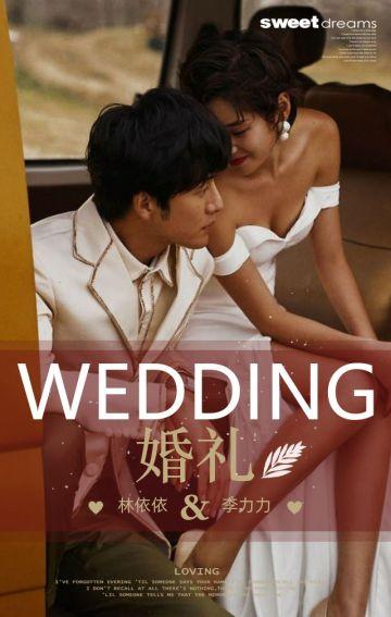 时尚简约婚礼邀请函结婚请帖H5
