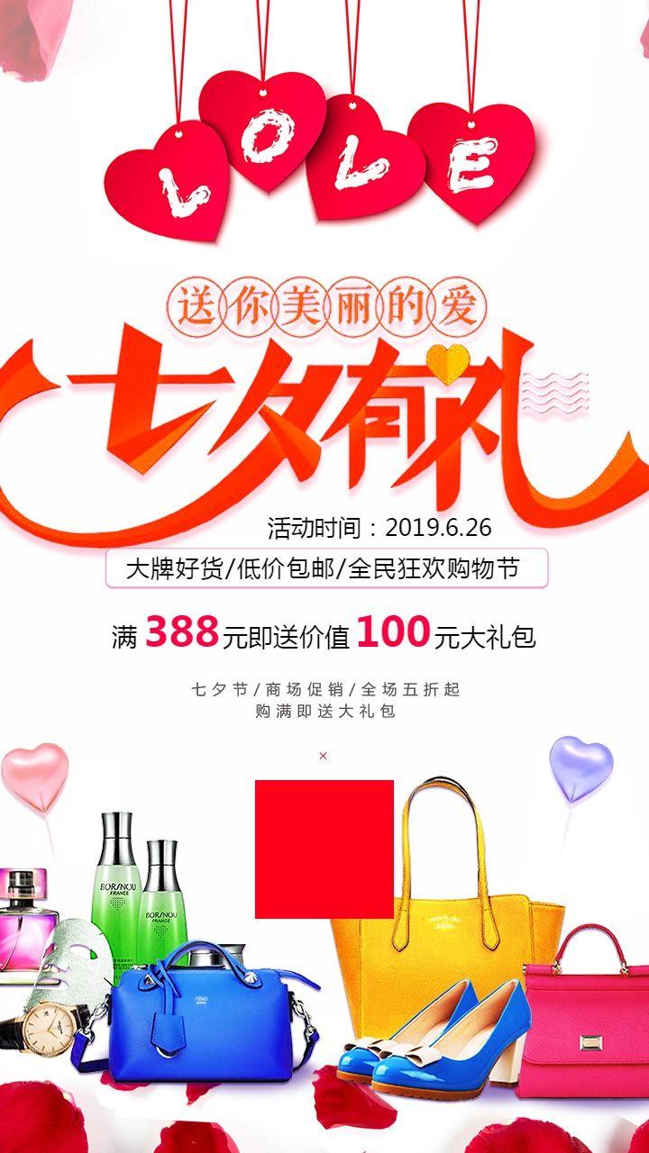 【七夕情人节20】七夕唯美浪漫活动宣传促销通用海报