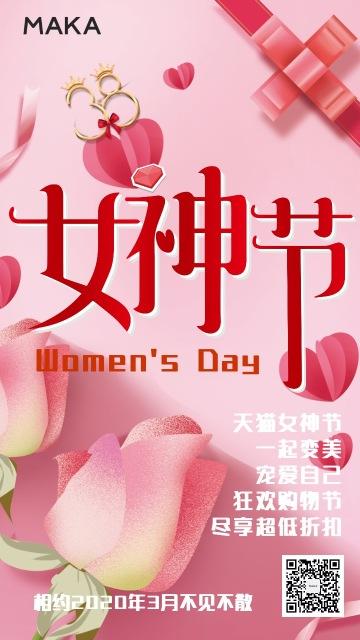 天猫购物女王节女神浪漫花卉气氛礼物促销狂欢粉色大卖海报