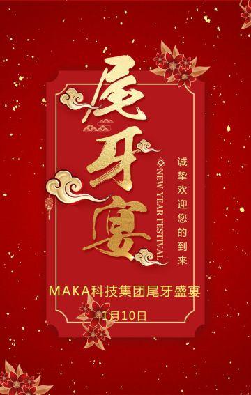 中国风红色喜庆企业尾牙宴邀请函H5
