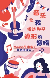 高端抽象风琴行工作室艺术培训机构中心招生宣传