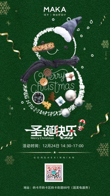 绿色简约大气圣诞节祝福活动日签宣传海报