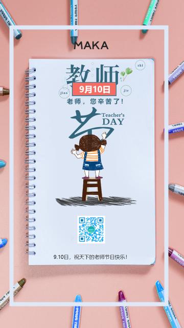 简约教师节节日宣传海报