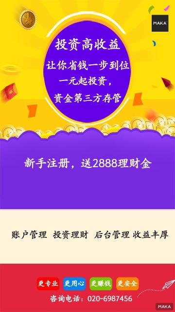 投资理财场景扁平风黄色紫色