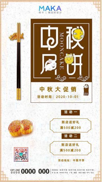 棕色简约大气中秋佳节月饼促销商家宣传手机海报
