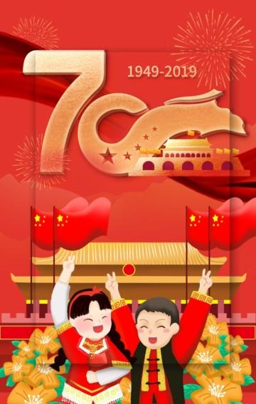 国庆节70周年企业公司商场祝福贺卡活动邀请函