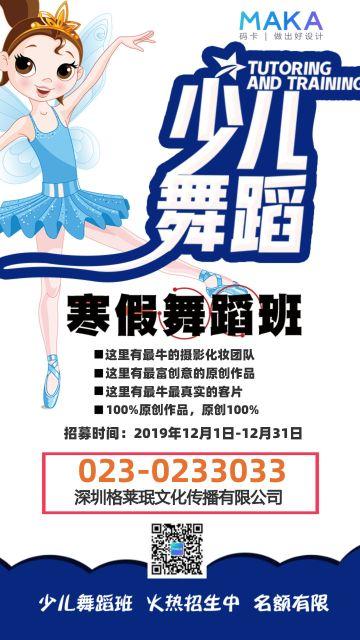 蓝色清新少儿舞蹈卡通手绘风格舞蹈招生培训机构朋友圈海报