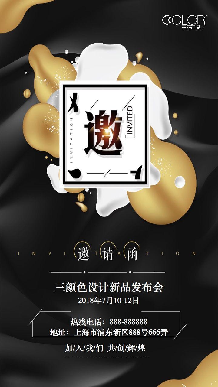 发布会/峰会/展览会邀请函企业通用宣传海报(三颜色设计)