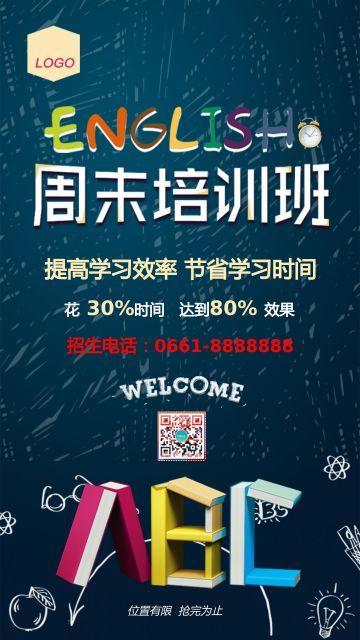 蓝色周末培训班英语培训班课外班招生海报