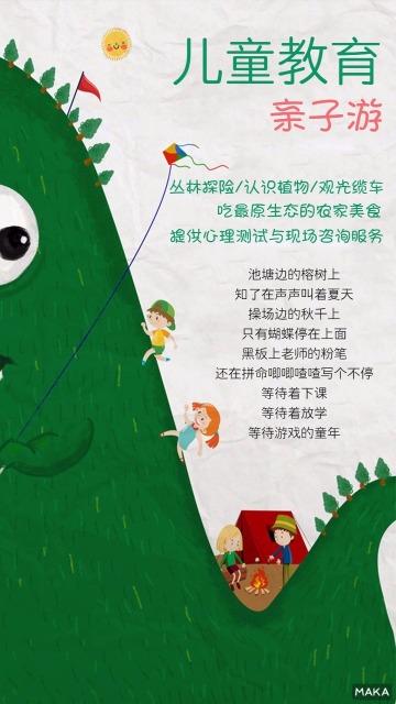 儿童教育  卡通海报