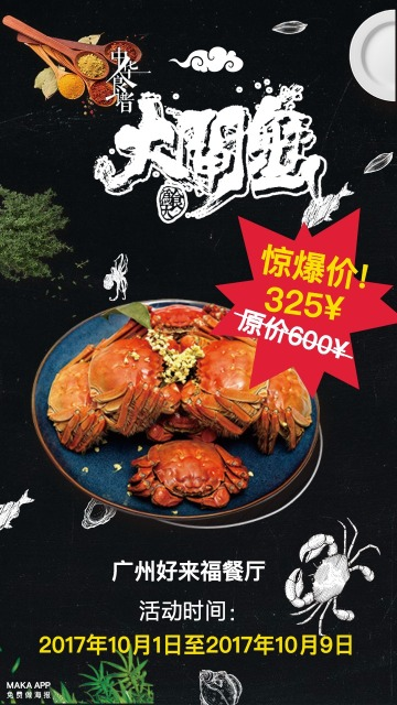 大闸蟹促销活动海报