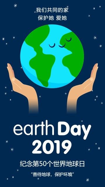 蓝色简约现代世界地球日宣传海报
