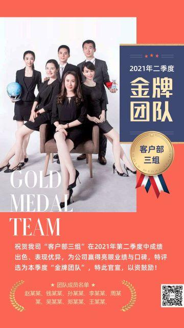 金牌团队官宣表扬 商务简约大气业绩冠军最佳团队优秀员工表彰 全行业通用海报
