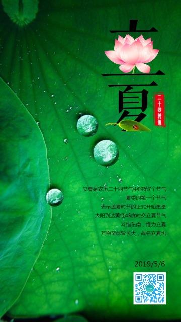 绿色简约文艺立夏节气宣传海报