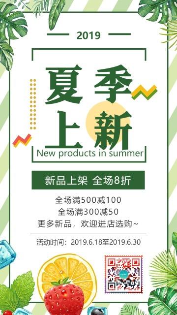 绿色简约文艺风夏季上新夏日新品新品上市夏日促销打折宣传夏季上新创意海报