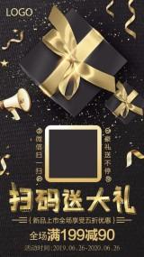 【活动促销1】扫码送礼活动宣传促销通用海报