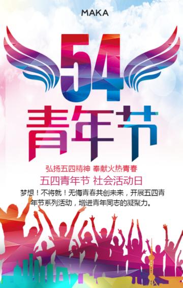 五四青年节活动邀请宣传 54热血青年