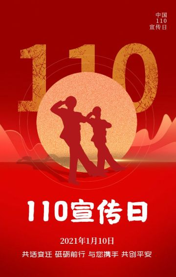 红色简约风格中国110宣传日公益宣传知识科普H5