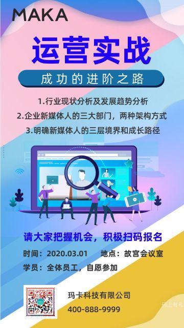 紫色彩色员工培训企业培训公司培训培训活动手机二维码海报