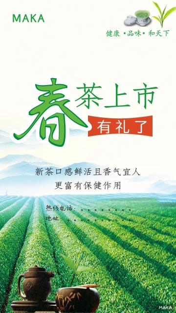 春茶新品上市宣传海报白绿色调简约清新风格
