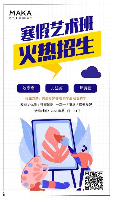 紫色简约卡通寒假艺术班班招生宣传手机海报