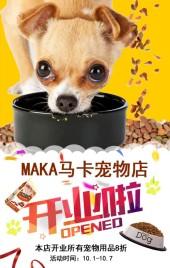 黄色可爱宠物店开业宣传H5
