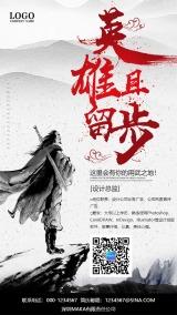 创意中国水墨风春季招聘招人手机宣传海报