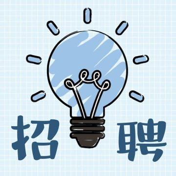 【招聘次图】微信公众号封面小图简约卡通蓝色通用