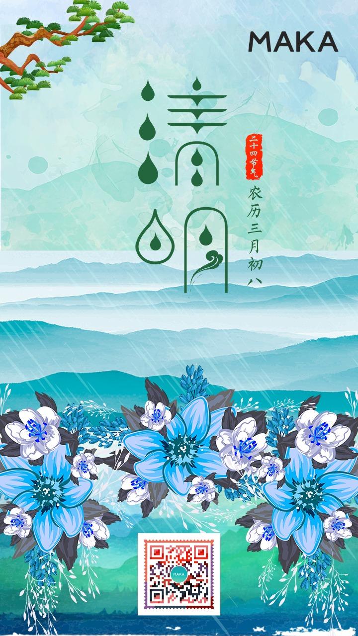 清明节水墨中国风淡蓝色海报节日24节气古风海报通用企业宣传