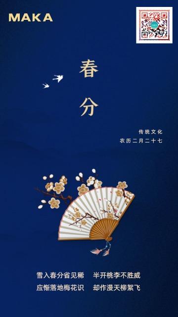 简约大气中国风24节气春分海报