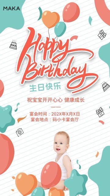 简约粉色宝宝生日宴会邀请手机海报