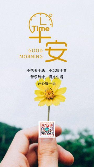 简约小清新早安晚安问候文化宣传朋友圈日签海报
