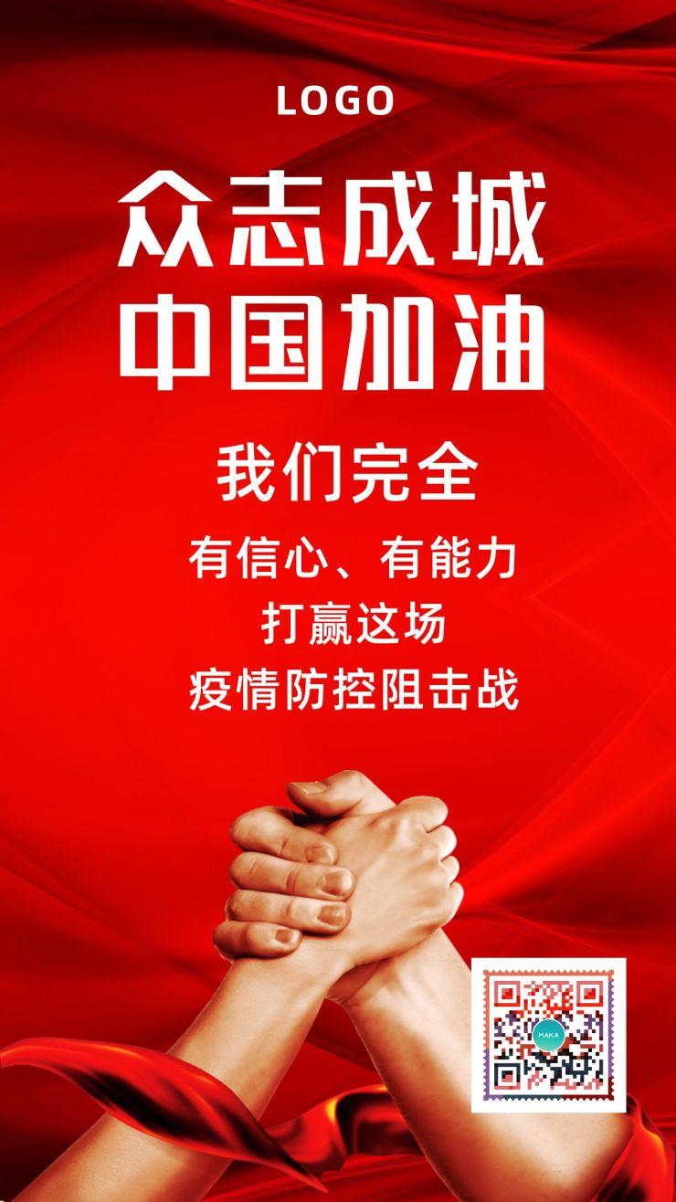 简约祈福祈祷悼念灾区平安万众一心中国加油疫情新型冠状病毒心情日签公益宣传海报
