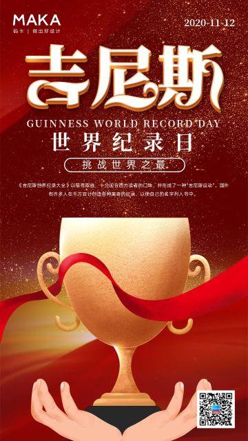 红色简约插画风格吉尼斯世界纪录日节日宣传海报