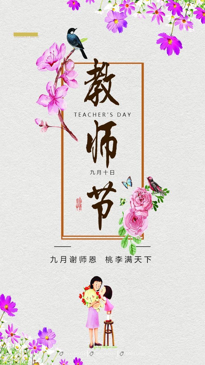 清新时尚教师节