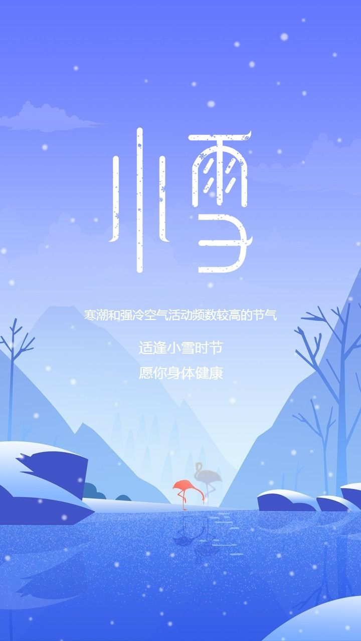 蓝色文艺传统二十四节气小雪时节