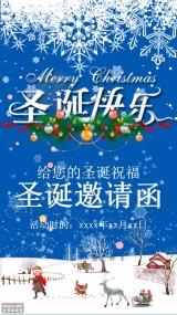 圣诞邀请函、祝福卡、贺卡海报