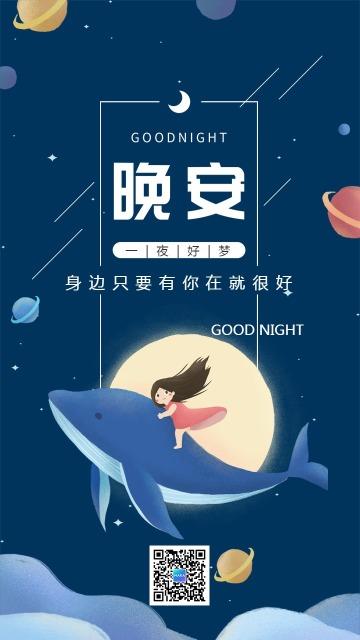 插画手绘晚安好梦心情日签励志手机版日签海报
