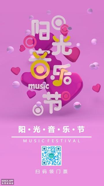 阳光音乐节宣传粉紫色音乐节报名海报