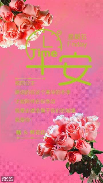 早安问候语  鲜花店问候  花店主题鲜花促销  日签  问候  爱情  表白问候  工作问候语