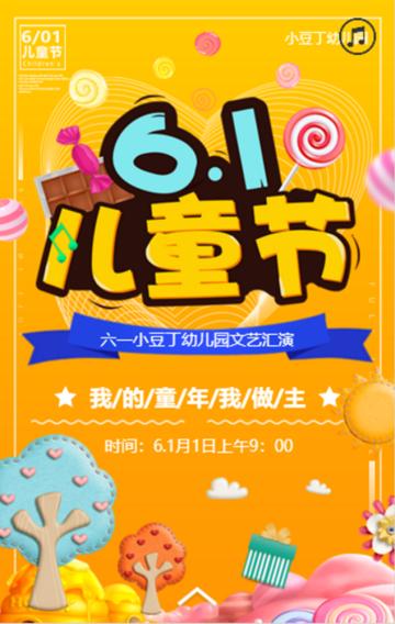 六一儿童节幼儿园节日活动文艺演出邀请函六一活动61儿童节亲子活动幼儿园活动