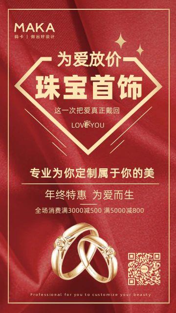 轻奢钻戒珠宝饰品宣传手机海报