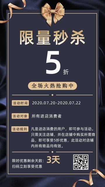 黑色扁平促销活动服饰鞋包手机海报