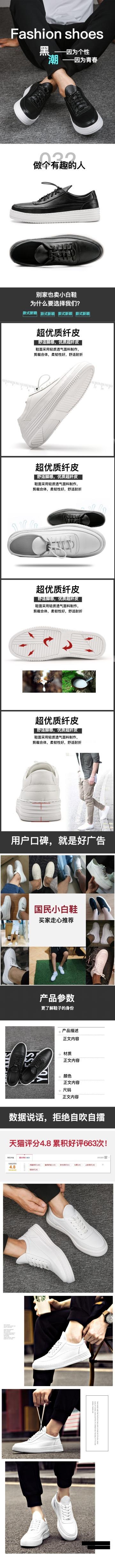 时尚简约国民小白鞋电商详情图