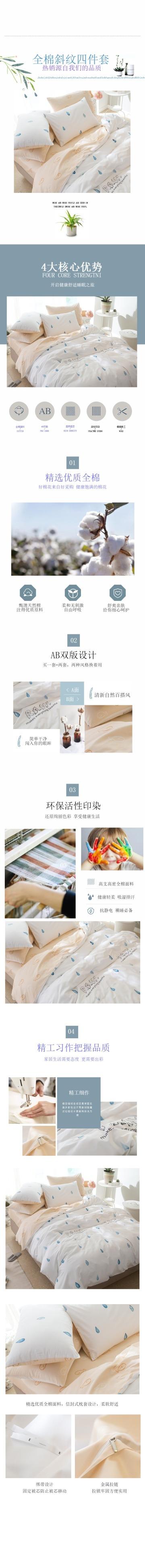 清新文艺棉被家纺电商详情页