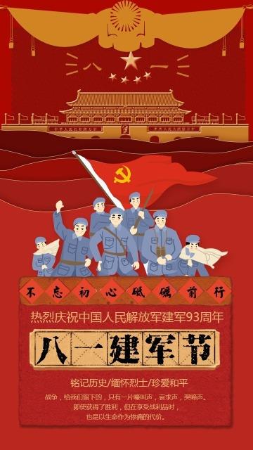 复古风八一建军节节日企业通用宣传海报手机版