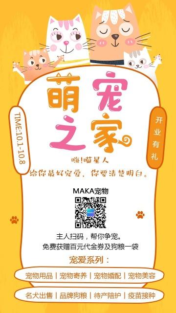 黄色可爱宠物生活开业促销手机海报