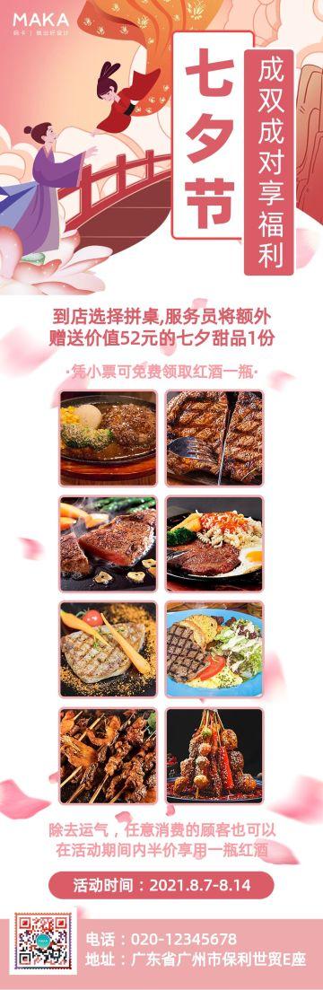 粉色卡通风格七夕节餐饮促销相册长图